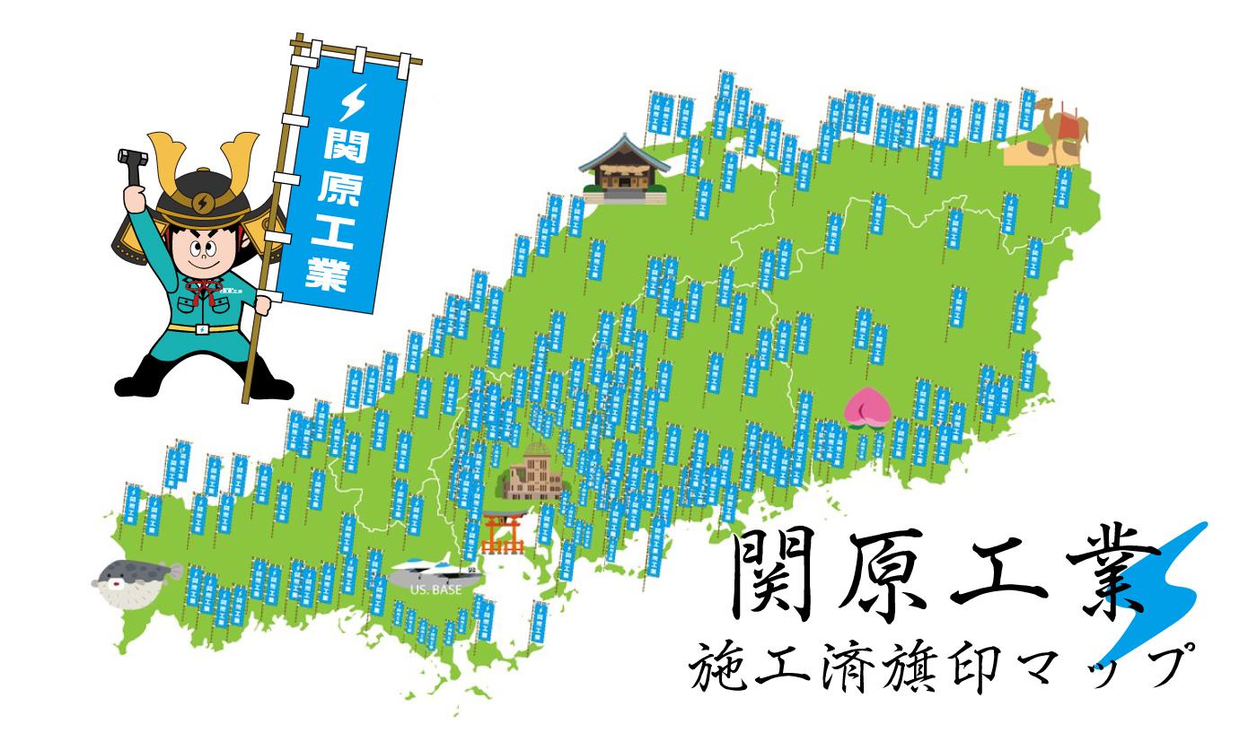 施工済マップ